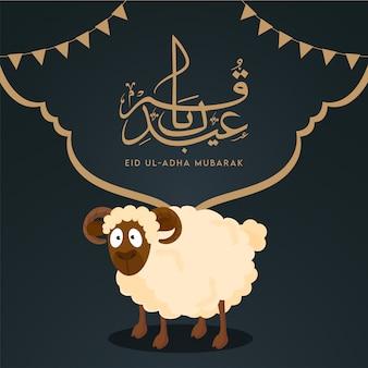 Caligrafía eid-ul-adha con ovejas de dibujos animados y bandera del empavesado decorada sobre fondo gris.