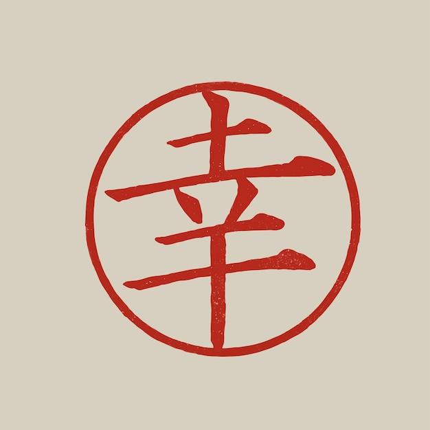 Caligrafía japonesa para la ilustración de la felicidad