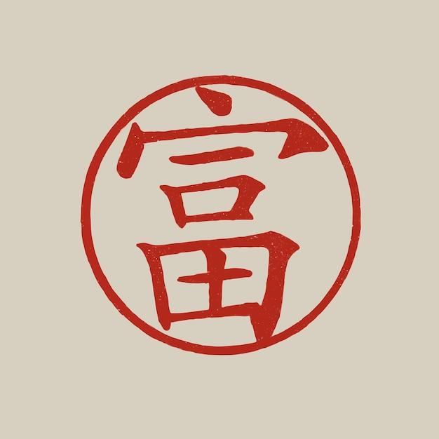 Caligrafía japonesa para ilustración de riqueza