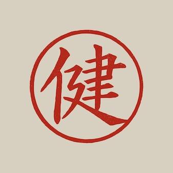 Caligrafía japonesa para la ilustración de la salud