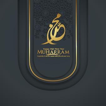 Caligrafía muharram islámica y feliz año nuevo hijri plantilla de saludo