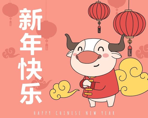 Caricatura de feliz año nuevo chino, año de la vaca, caracteres chinos significan feliz año nuevo.