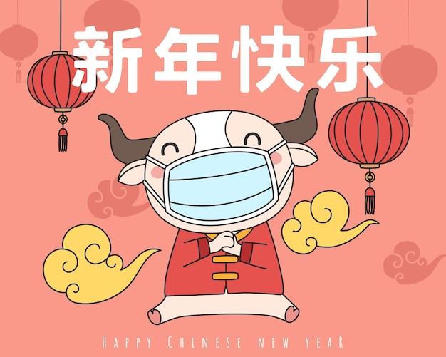 Caricatura de feliz año nuevo chino, año de la vaca y covid, los caracteres chinos significan feliz año nuevo.