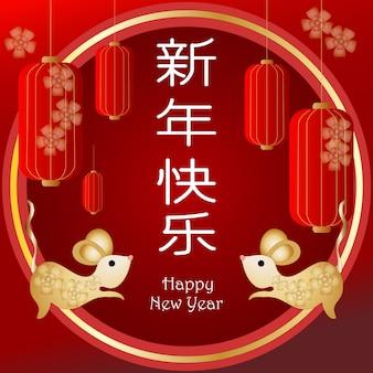 Cartel de año nuevo chino sobre fondo dorado