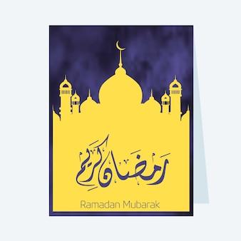 Cartel árabe de ramdan kareem