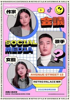 Cartel para conferencias en estilo retro y vaporwave con colores neón y tipografía japonesa