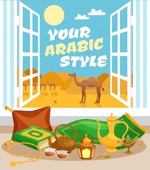 Cartel de la cultura árabe