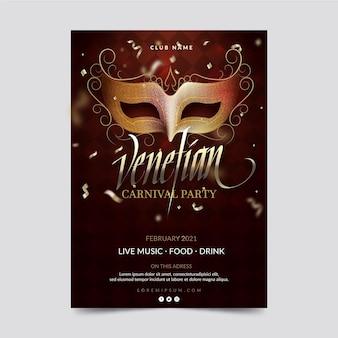 Cartel de fiesta de confeti y máscara de carnaval de venecia