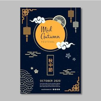 Cartel de mediados de otoño