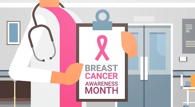 Cartel del mes de concientización sobre el cáncer de mama con una doctora en el hospital prevención de enfermedades banner