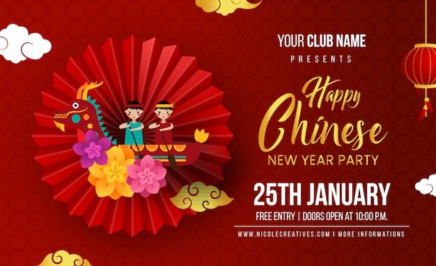 Cartel o folleto de la fiesta de año nuevo chino