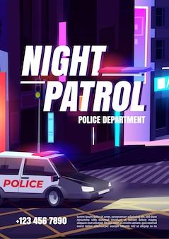Cartel de patrulla nocturna con coche del departamento de policía con señalización en la calle nocturna de la ciudad con casas, paso de peatones vacío y semáforos