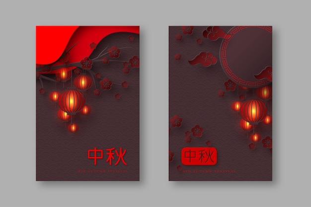 Carteles felices del festival del medio otoño. jeroglíficos chinos papercut 3d, linternas, nubes y flores en color rojo.