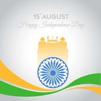 Celebración del día de la independencia de la india