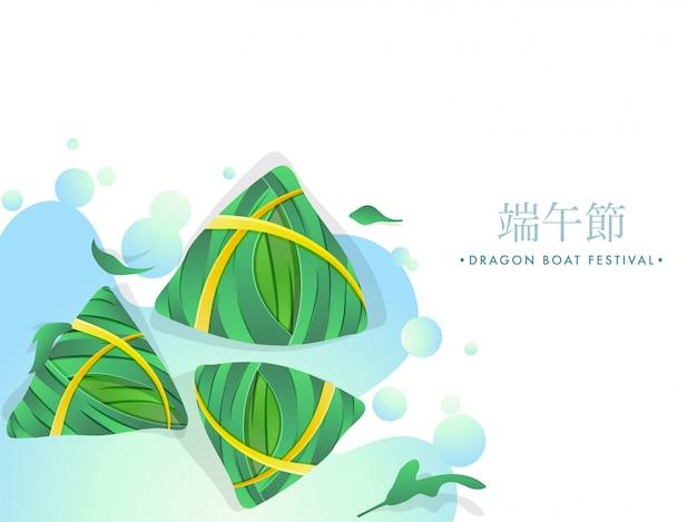 Celebración del festival del bote del dragón