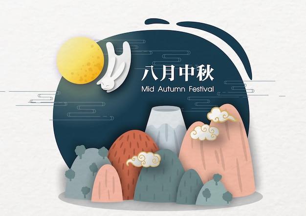 Celebre la tarjeta y el cartel del festival de mediados de otoño en diseño de vector de estilo de corte de papel
