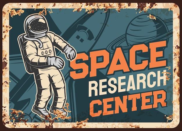 Centro de investigación espacial