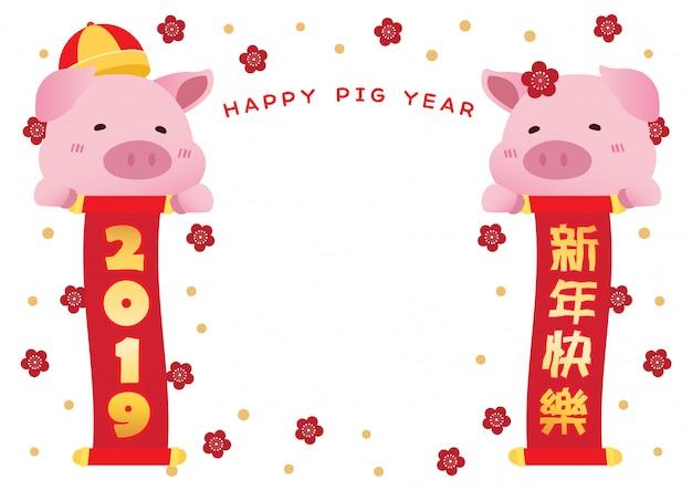 Cerdo feliz año nuevo 2019