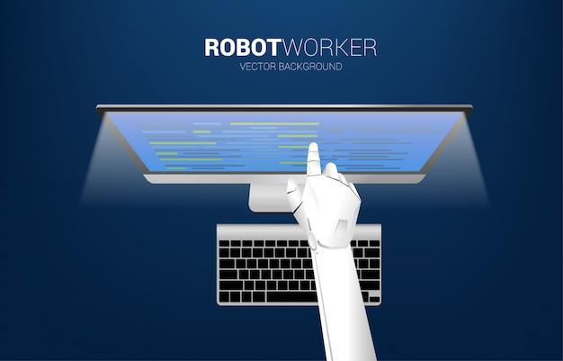 Ciérrese encima del cuaderno de la computadora del tacto de la mano del robot. concepto para el trabajador de aprendizaje automático.