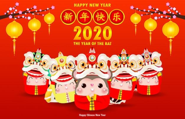 Cinco pequeñas ratas y danza del león, feliz año nuevo 2020 año del zodiaco de la rata, ilustración vectorial de dibujos animados aislado, tarjeta de felicitación