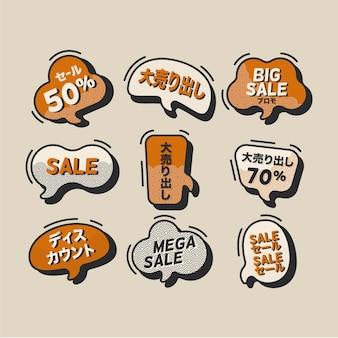 Colección de insignias de rebajas japonesas.