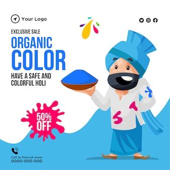 El color orgánico tiene un diseño de plantilla de banner de venta exclusivo de holi seguro y colorido