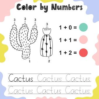 Colorea los cactus por números. página para colorear para niños. aprenda a contar la hoja de trabajo para niños. ilustración