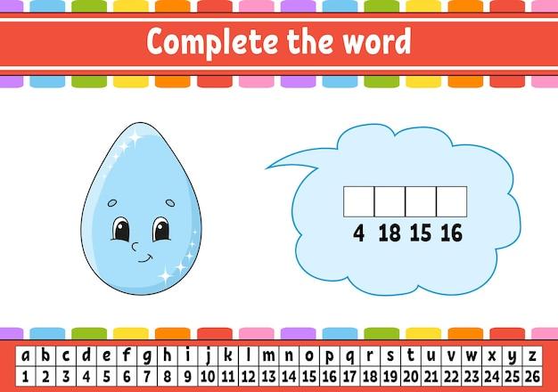 Completa las palabras. código cifrado.