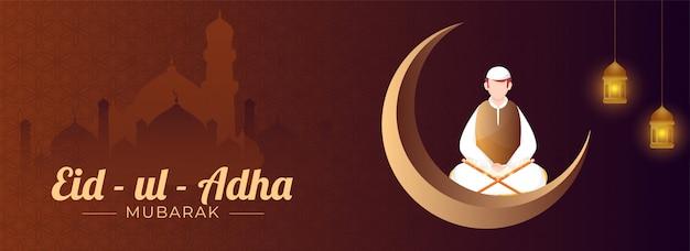 Concepto de eid-ul-adha mubarak con 3d crescent moon, linternas colgantes iluminadas y hombre musulmán leyendo corán sobre fondo marrón y púrpura de patrón islámico.