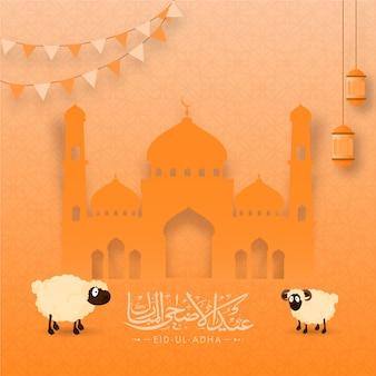 Concepto de eid-ul-adha mubarak con dos ovejas de dibujos animados, linternas colgantes y mezquita cortada en papel sobre fondo naranja patrón árabe.