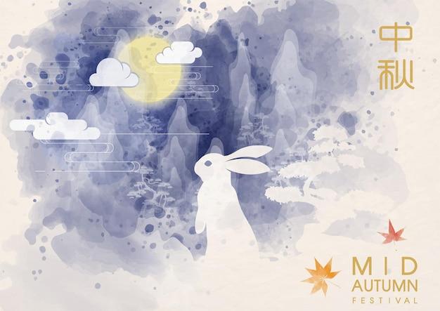 Concepto y fantasía celebre la tarjeta y el cartel del festival de mediados de otoño en estilo acuarela y diseño vectorial. los textos chinos significan