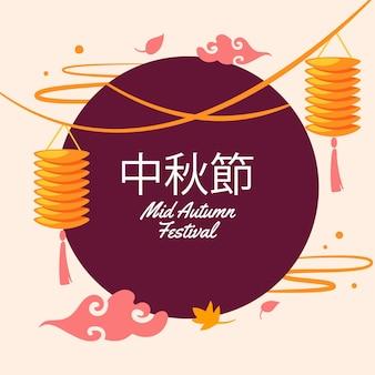 Concepto de festival de medio otoño de diseño plano