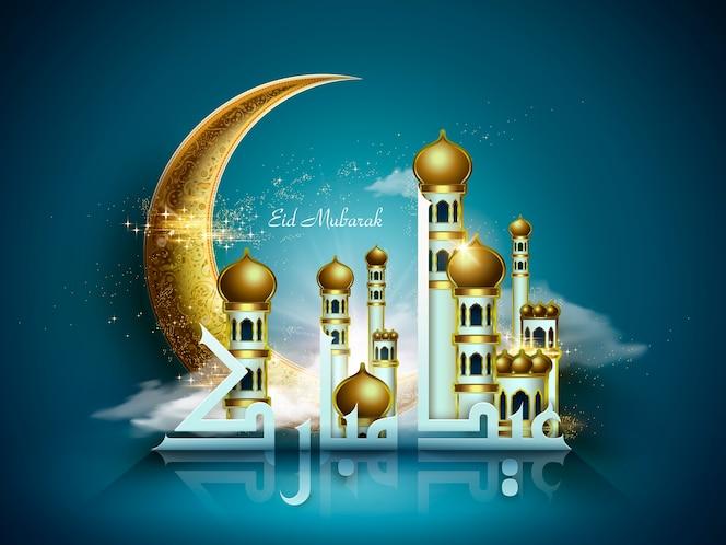 Concepto de saludo de eid mubarak