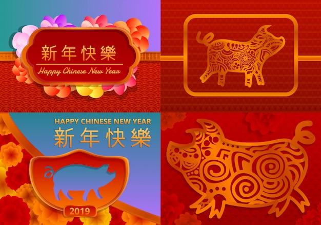 Conjunto de banners de año de cerdo, estilo de dibujos animados