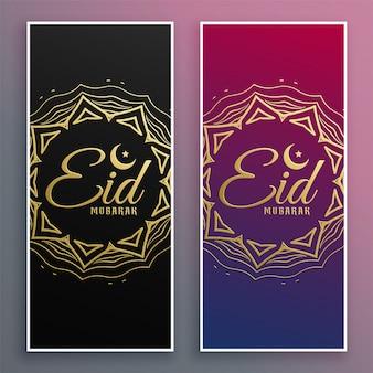 Conjunto de banners decorativos eid mubarak.