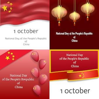Conjunto de banners de día nacional de china. ilustración realista de la bandera nacional del vector del día de china fijada para el diseño web