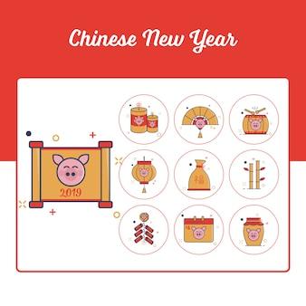 Conjunto de iconos de año nuevo chino con estilo de contorno lleno