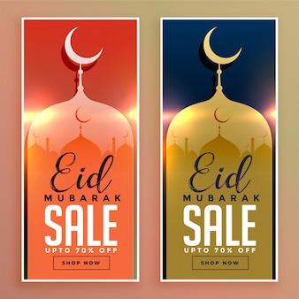 Conjunto de plantillas de banners de venta de eid mubarak brillante