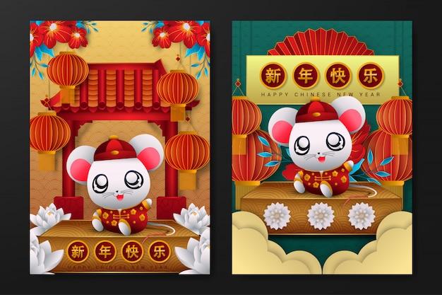 Conjunto de vectores de diseño de carteles de año nuevo chino 2020