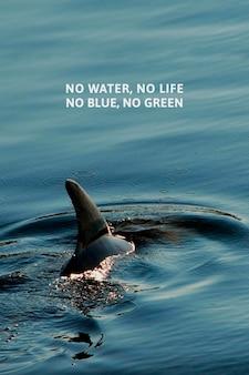 Conservación marina del vector de la plantilla de la conciencia de la contaminación del océano