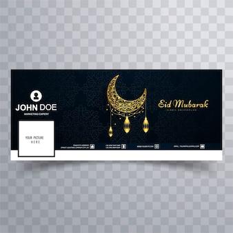 Cover oscuro para facebook de eid mubarak