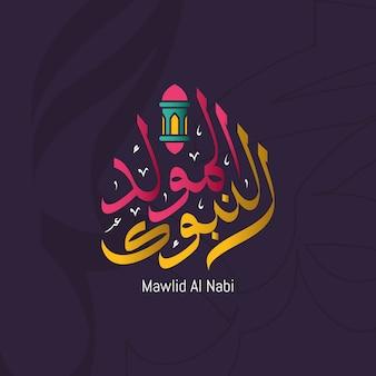 Cumpleaños del profeta mahoma en estilo de caligrafía árabe mawlid al nabi