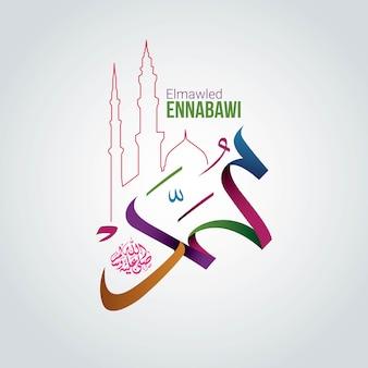 Cumpleaños del profeta muhammad
