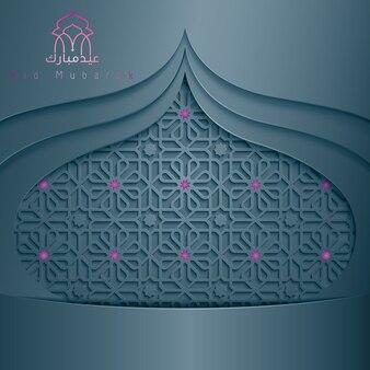 Cúpula de la mezquita con patrón árabe.