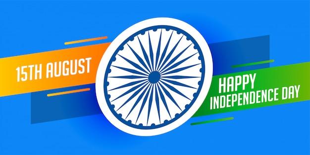 Día de la independencia feliz moderno
