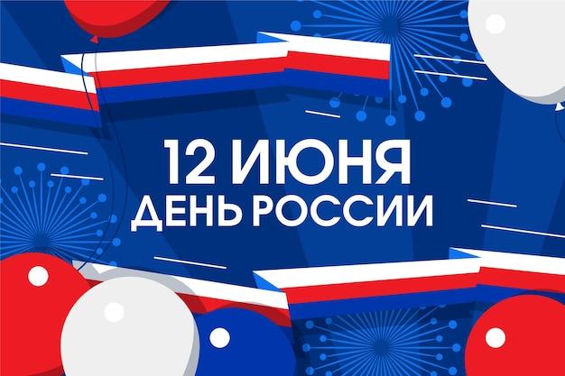 Día de rusia con banderas y globos.