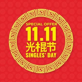 Día de los solteros rojo y dorado