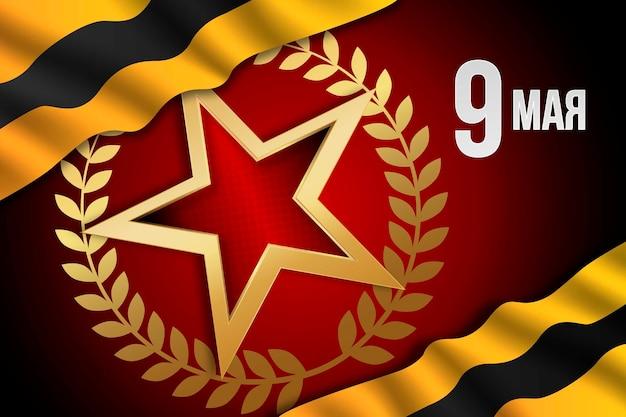 Día de la victoria con estrella roja y fondo de cinta negra y dorada