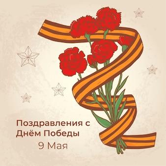 Dibujado a mano ilustración del día de la victoria rusa
