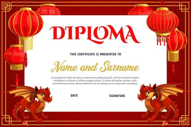 Diploma de educación infantil con linternas de papel orientales y dragones.